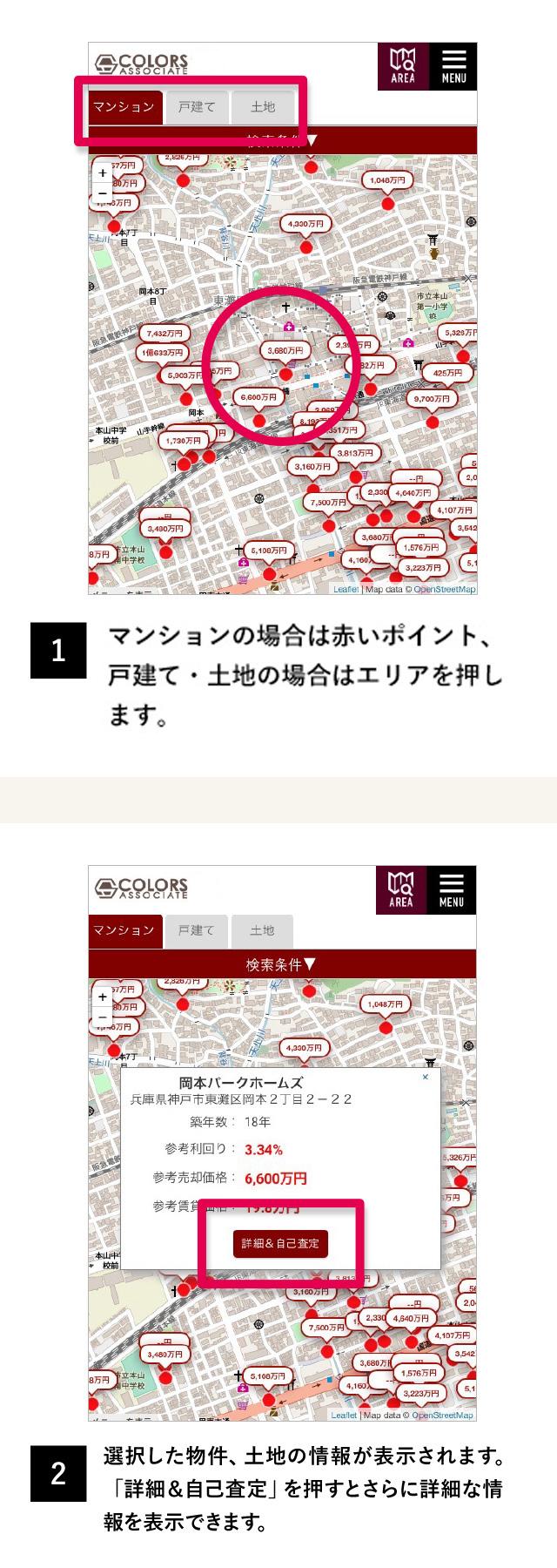 1 マンションの場合は赤いポイント、戸建て・土地の場合はエリアを押します。 2 選択した物件、土地の情報が表示されます。「詳細&自己査定」を押すとさらに詳細な情報が表示されます。このボタンは各支店のS-MAPにて検索した場合に表示されます。